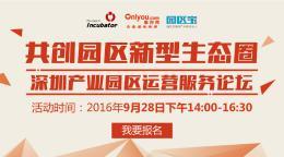 共创数字园区新型生态圈—深圳产业园区运营服务论坛