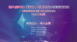 深圳宝安第三届创新创业大赛复赛