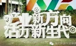 2016全国双创周&深圳国际创客周宝安众创嘉年荟成功举办