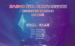 深圳宝安第三届创新创业大赛复赛在四方网盈赛区成功举办