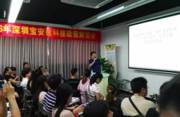 四方网盈2016年深圳宝安区科技政策解读会圆满举行
