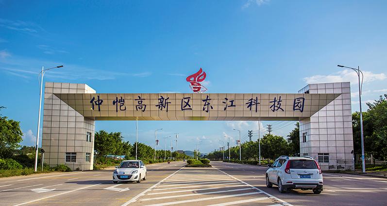 园区推介 惠州仲恺(国家级)高新区东江科技园