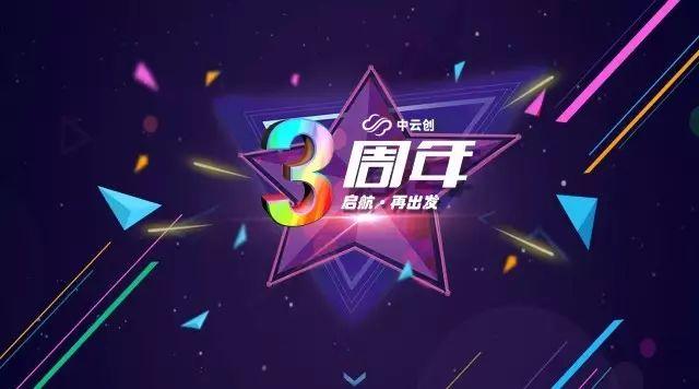 〖园区动态〗喜迎深圳市中云创科技有限公司成立3周年!