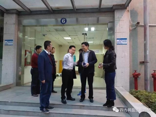 深圳市宝安区西乡街道领导莅临四方网盈指导工作