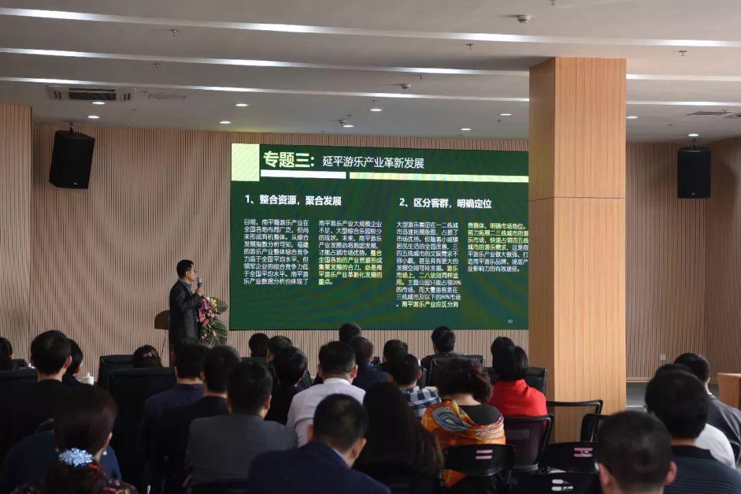 中国(延平)游乐产业发展白皮书(2018)正式发布