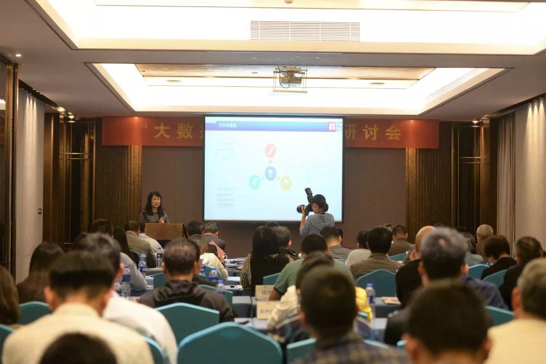 """""""大数据+统计""""学术研讨会成功举办"""