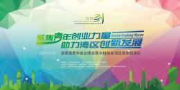 邀请函 2018年深港澳青年创业峰会