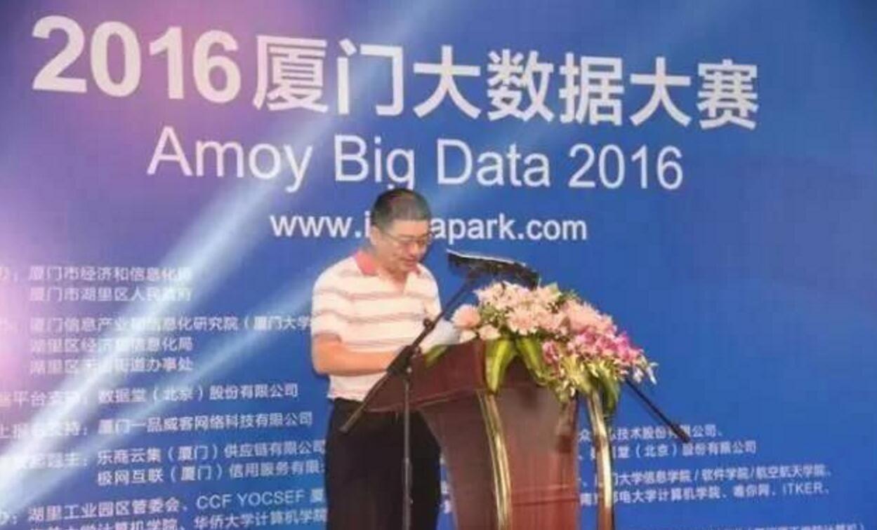 2016厦门大数据大赛(ABD 2016 )