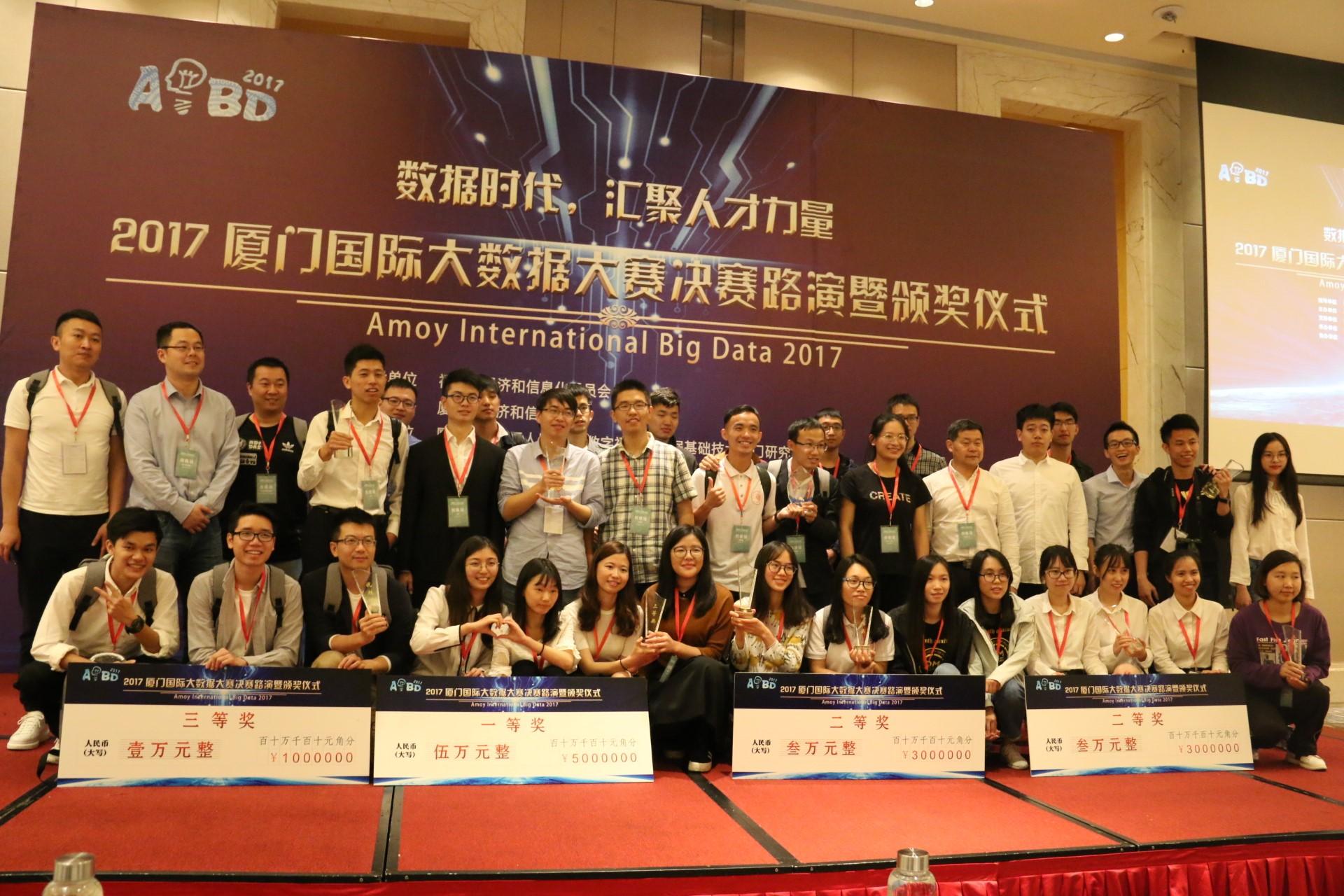 2017厦门国际大数据大赛(AiBD 2017)