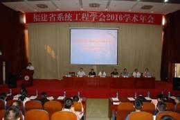 福建省系统工程学会2016学术年会