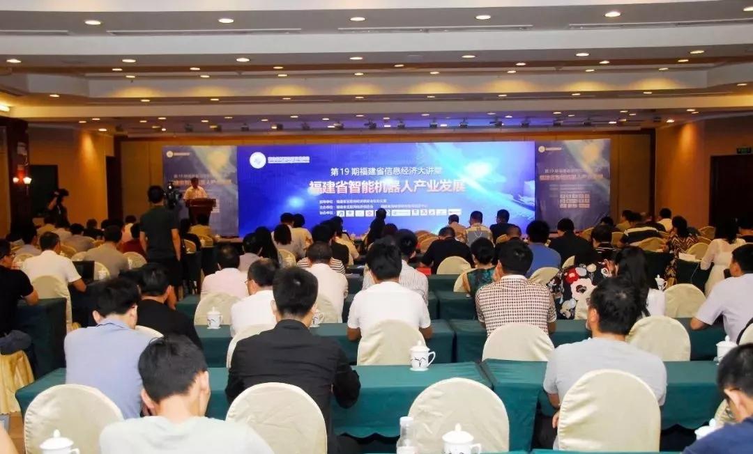 受邀参加福建省加快发展智能机器人产业研讨会,厦门信研院关注区域产业转型升级