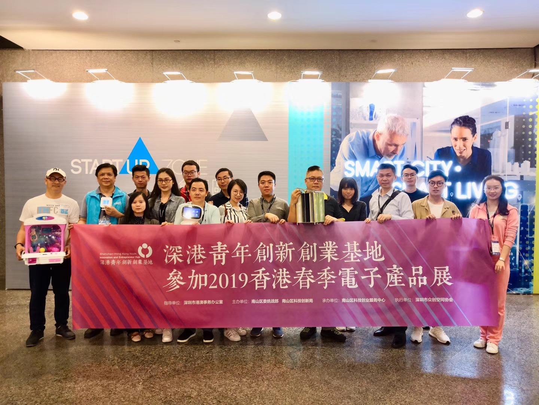 深港基地香港创业青年出展第16届香港贸发局香港春季电子产品展