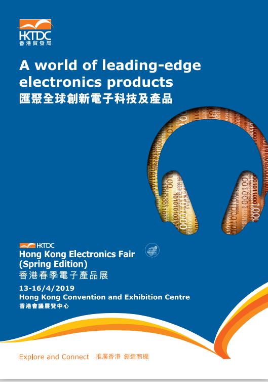 相约香港会展中心——第16届香港贸发局香港春季电子产品展